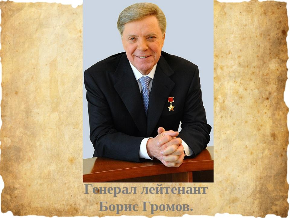 Генерал лейтенант Борис Громов.