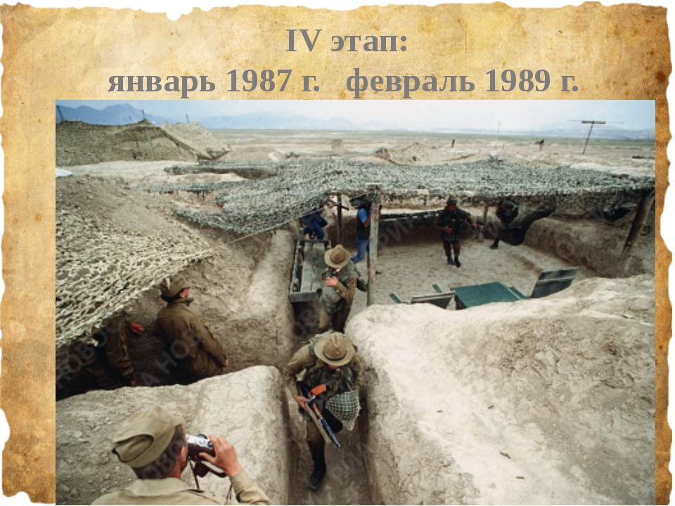IV этап: январь 1987 г. февраль 1989 г.