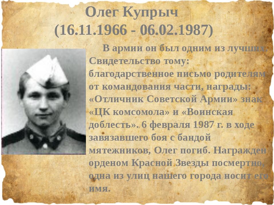 Олег Купрыч (16.11.1966 - 06.02.1987) В армии он был одним из лучших. Свидет...
