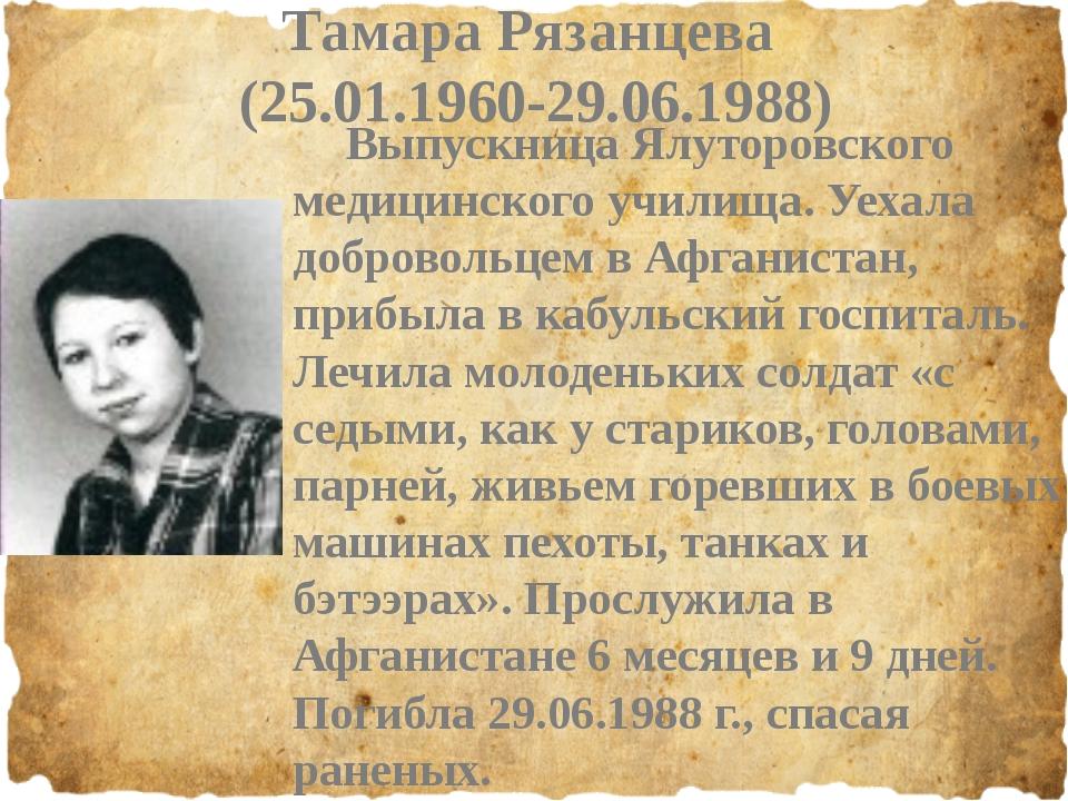 Тамара Рязанцева (25.01.1960-29.06.1988) Выпускница Ялуторовского медицинско...