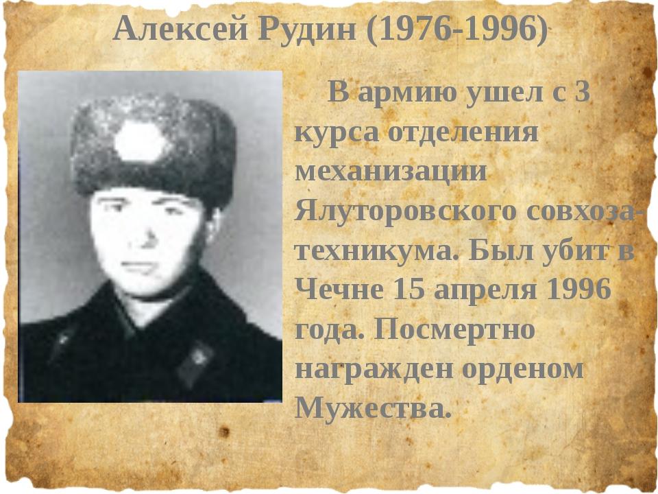 Алексей Рудин (1976-1996) В армию ушел с 3 курса отделения механизации Ялуто...