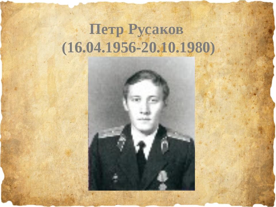 Петр Русаков (16.04.1956-20.10.1980)