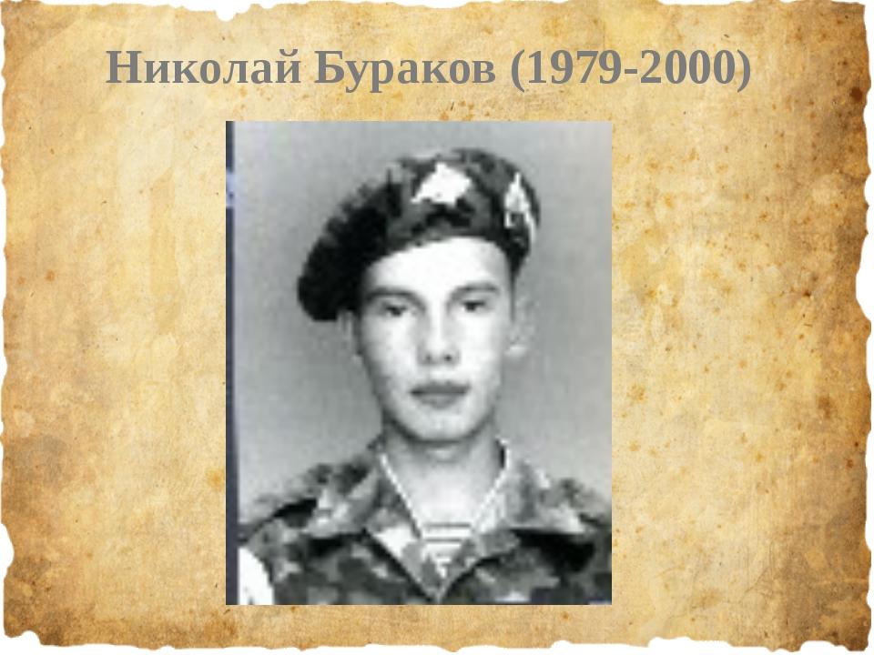 Николай Бураков (1979-2000)