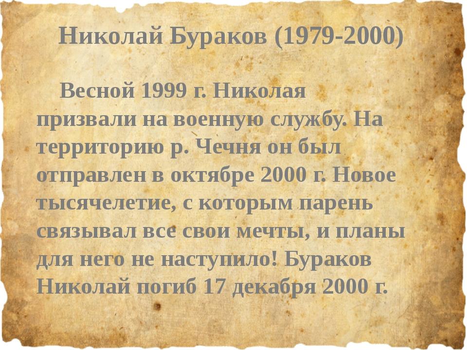 Николай Бураков (1979-2000) Весной 1999 г. Николая призвали на военную служб...