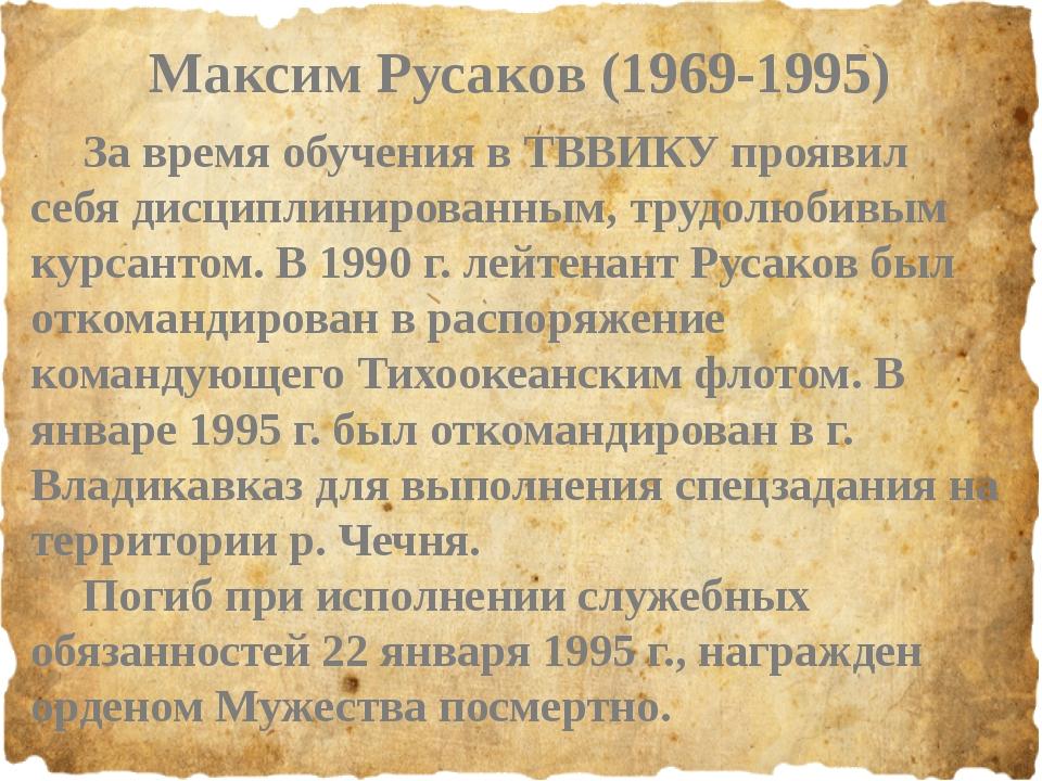Максим Русаков (1969-1995) За время обучения в ТВВИКУ проявил себя дисциплин...