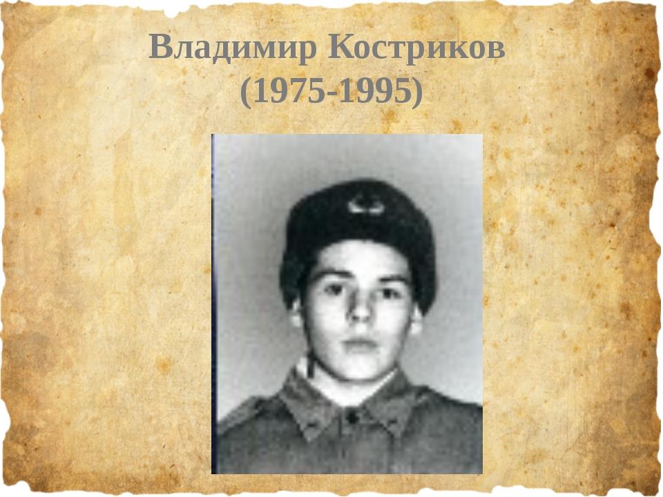 Владимир Костриков (1975-1995)
