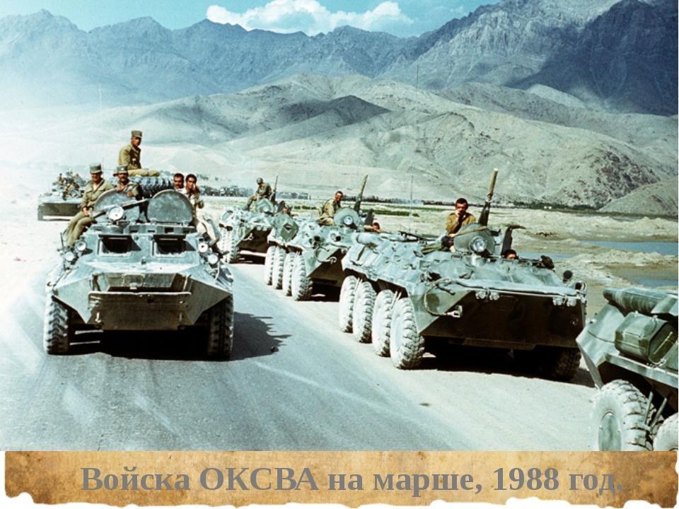 Войска ОКСВА на марше, 1988 год.