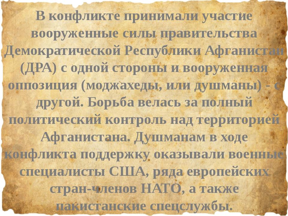В конфликте принимали участие вооруженные силы правительства Демократической...