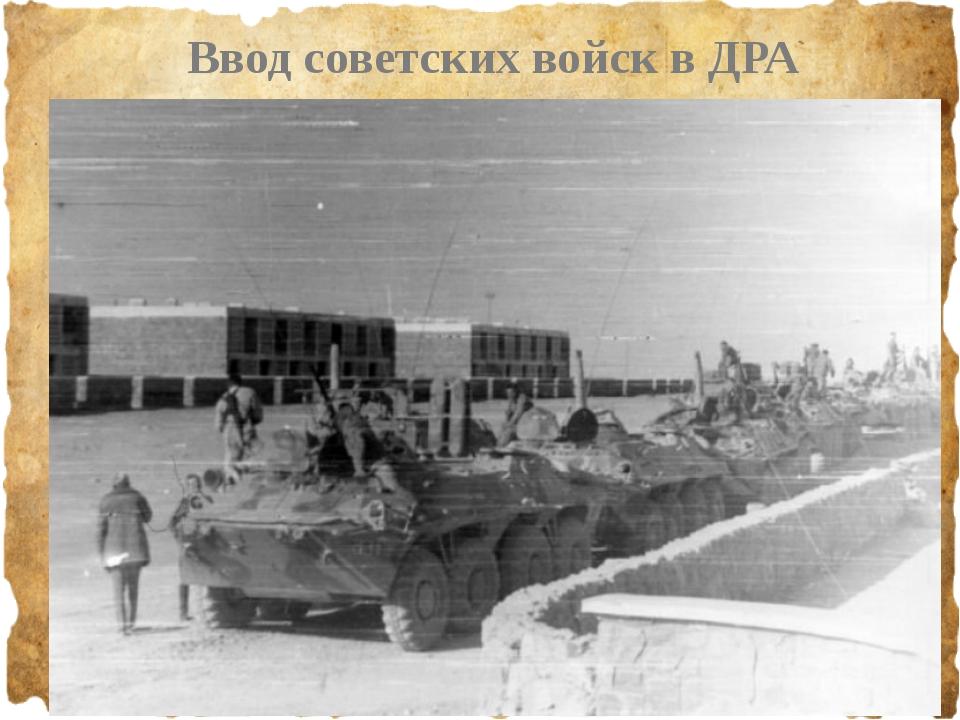 Ввод советских войск в ДРА