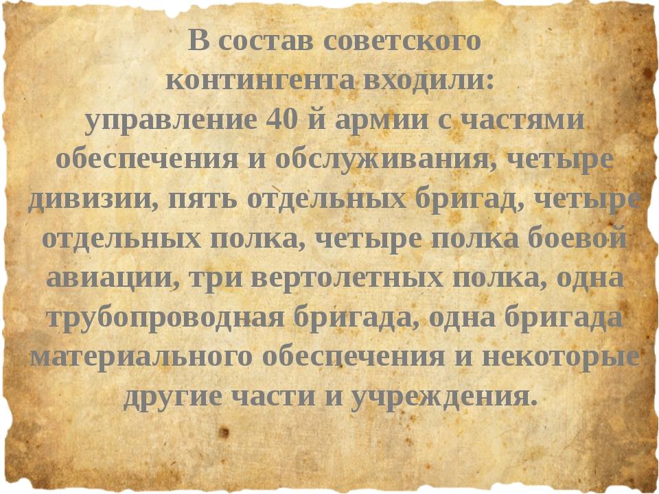 В состав советского контингента входили: управление 40 й армии с частями обе...