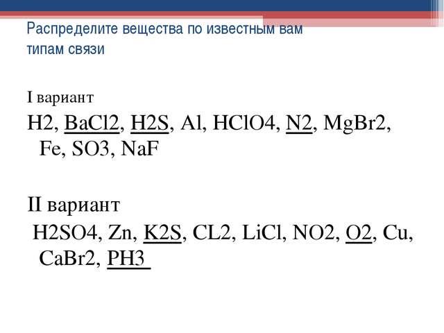 Распределите вещества по известным вам типам связи I вариант H2, BaCl2, H2S,...