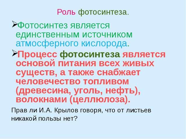 Роль фотосинтеза. Фотосинтез является единственным источником атмосферного ки...