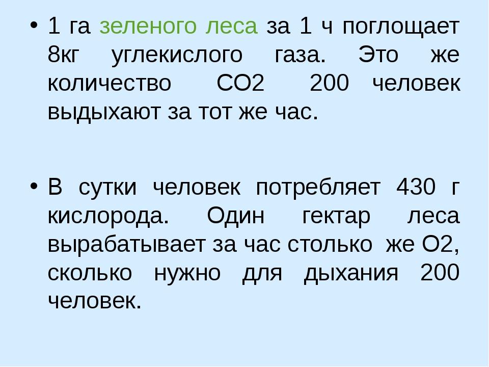 1 га зеленого леса за 1 ч поглощает 8кг углекислого газа. Это же количество С...