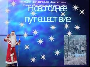 Новогоднее путешествие МАОУ ДОД ЦРТДиЮ «Бригантина» Студия «Приглашение в пут