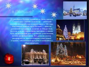 …в Польше? З1 декабря в Польше называется Днем святого Сильвестра. Святой Сил