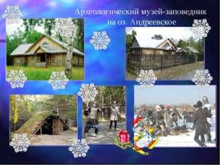 Археологический музей-заповедник на оз. Андреевское