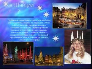 …в Швеции ? В Швеции перед Новым годом дети выбирают королеву света Люцию. Ее