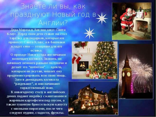Знаете ли вы, как празднуют Новый год в Англии? Деда Мороза в Англии зовут Са...