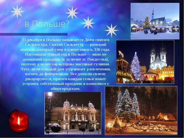 …в Польше? З1 декабря в Польше называется Днем святого Сильвестра. Святой Сил...