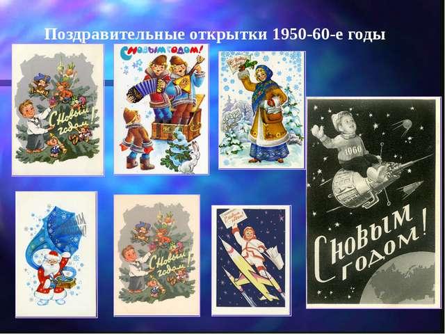 Поздравительные открытки 1950-60-е годы