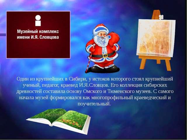 Один из крупнейших в Сибири, у истоков которого стоял крупнейший ученый, педа...