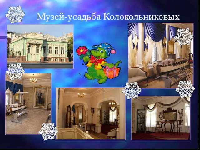 Музей-усадьба Колокольниковых