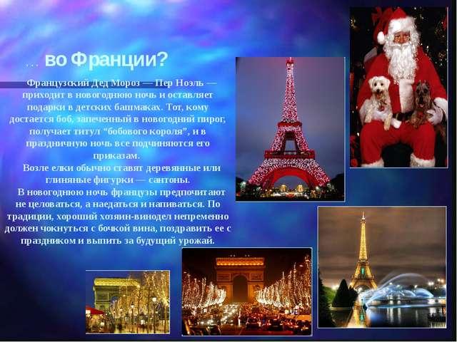 ... во Франции? Французский Дед Мороз — Пер Ноэль — приходит в новогоднюю ноч...