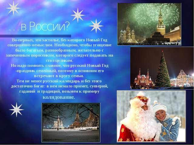 …в России? Во-первых, это застолье, без которого Новый Год совершенно немысли...