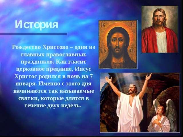 История Рождество Христово – один из главных православных праздников. Как гла...