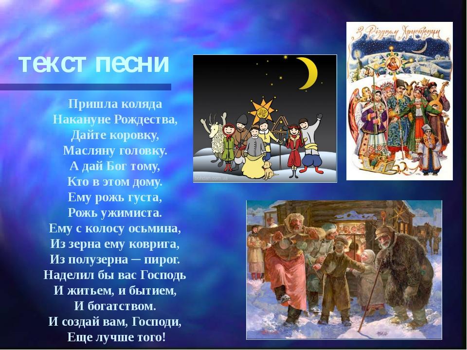 текст песни Пришла коляда Накануне Рождества, Дайте коровку, Масляну головку....