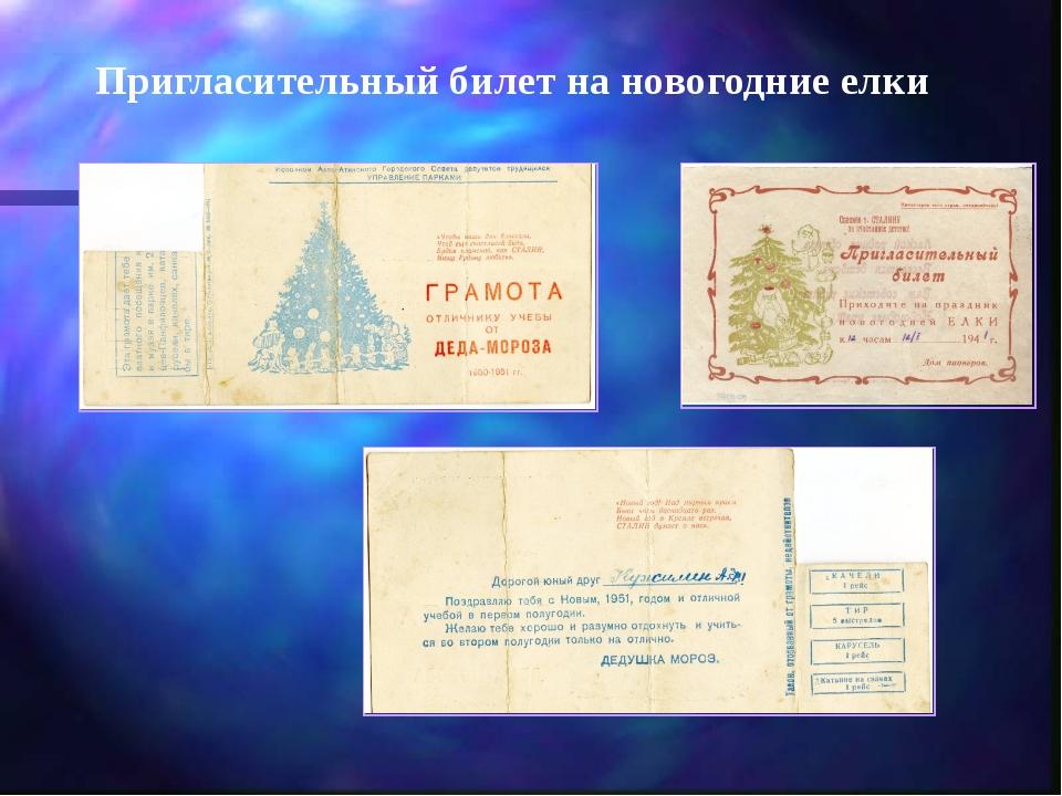 Пригласительный билет на новогодние елки