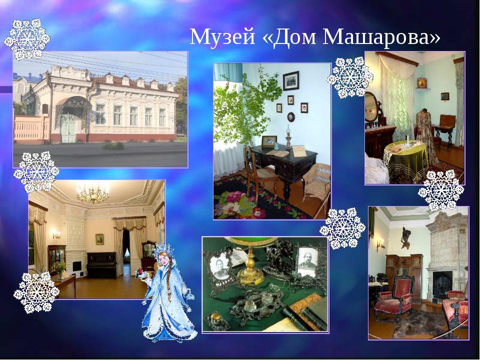 Музей «Дом Машарова»