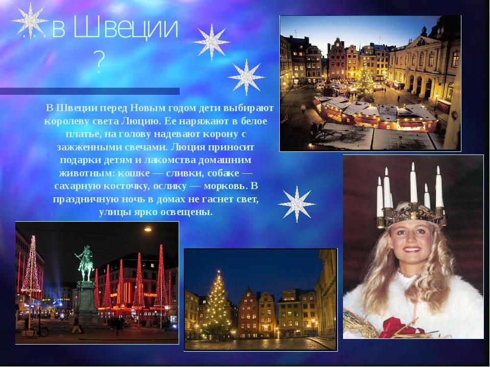 …в Швеции ? В Швеции перед Новым годом дети выбирают королеву света Люцию. Ее...