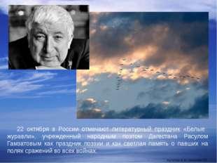 22 октября в России отмечают литературный праздник «Белые журавли», учрежден