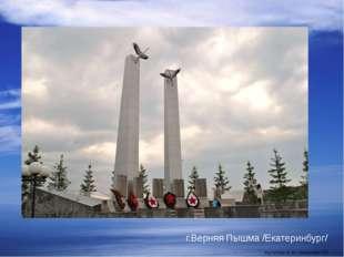 г.Верняя Пышма /Екатеринбург/ Мусатова О.Ю. гимназия 625