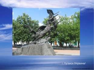 г. Луганск /Украина/ Мусатова О.Ю. гимназия 625