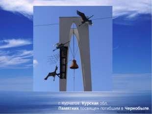 г. Курчатов, Курская обл. Памятник посвящен погибшим в Чернобыле. Мусатова О.