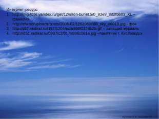 Интернет-ресурс http://img-fotki.yandex.ru/get/12/siron-bunet.5/0_93e9_8d2fb6
