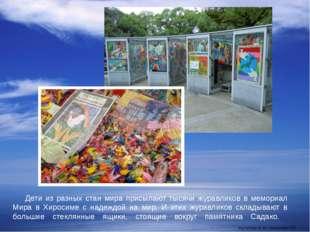 Дети из разных стан мира присылают тысячи журавликов в мемориал Мира в Хирос