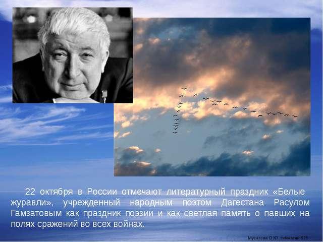 22 октября в России отмечают литературный праздник «Белые журавли», учрежден...