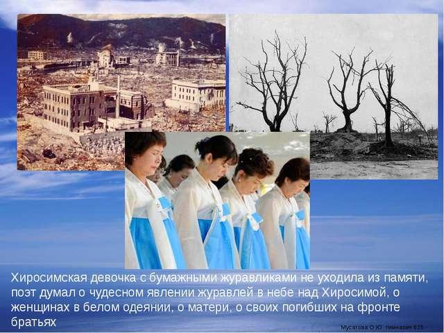 Хиросимская девочка с бумажными журавликами не уходила из памяти, поэт думал...