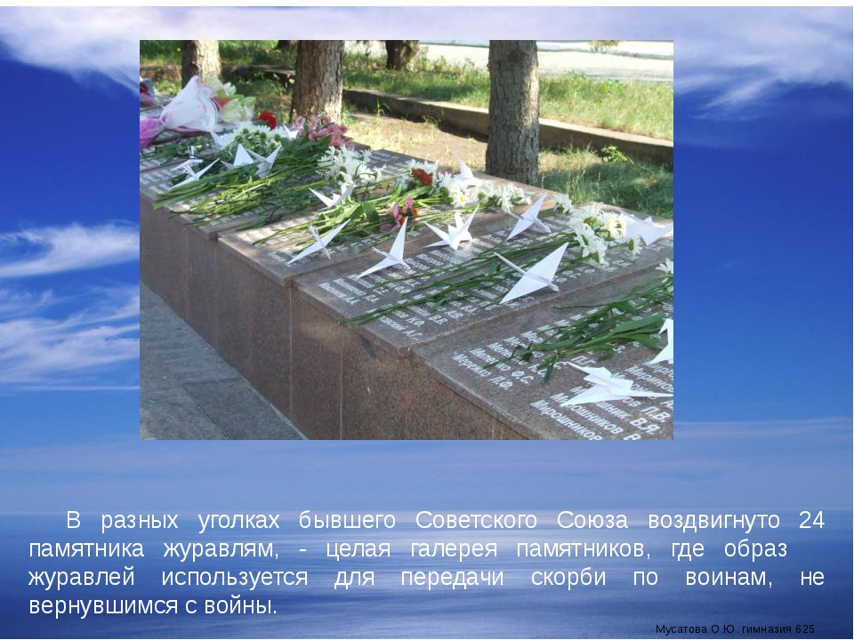 В разных уголках бывшего Советского Союза воздвигнуто 24 памятника журавлям,...