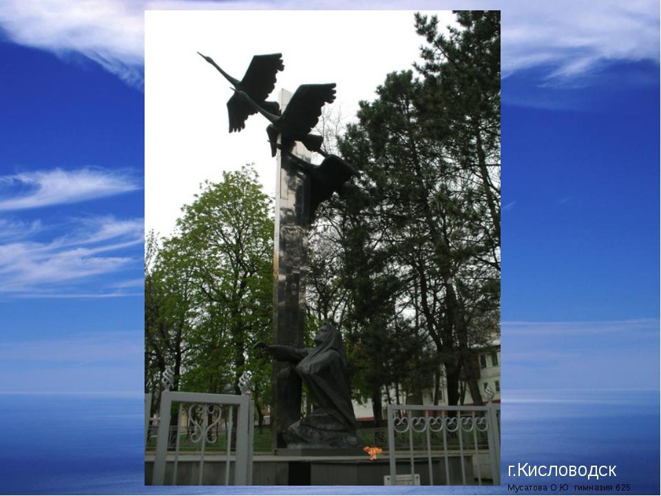 г.Кисловодск Мусатова О.Ю. гимназия 625