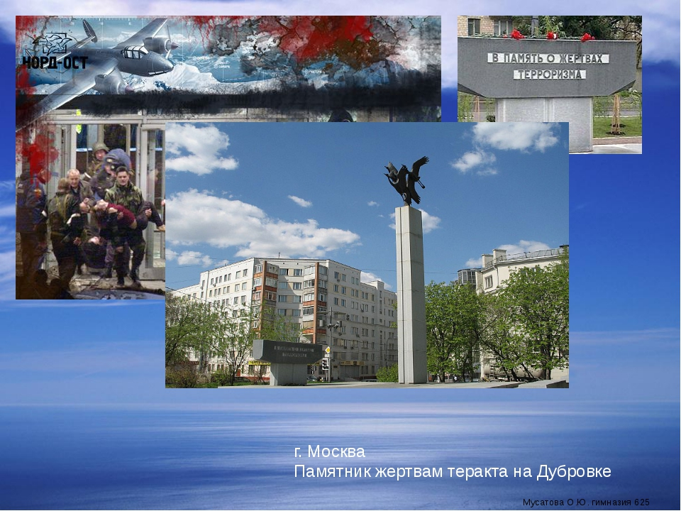 г. Москва Памятник жертвам теракта на Дубровке Мусатова О.Ю. гимназия 625