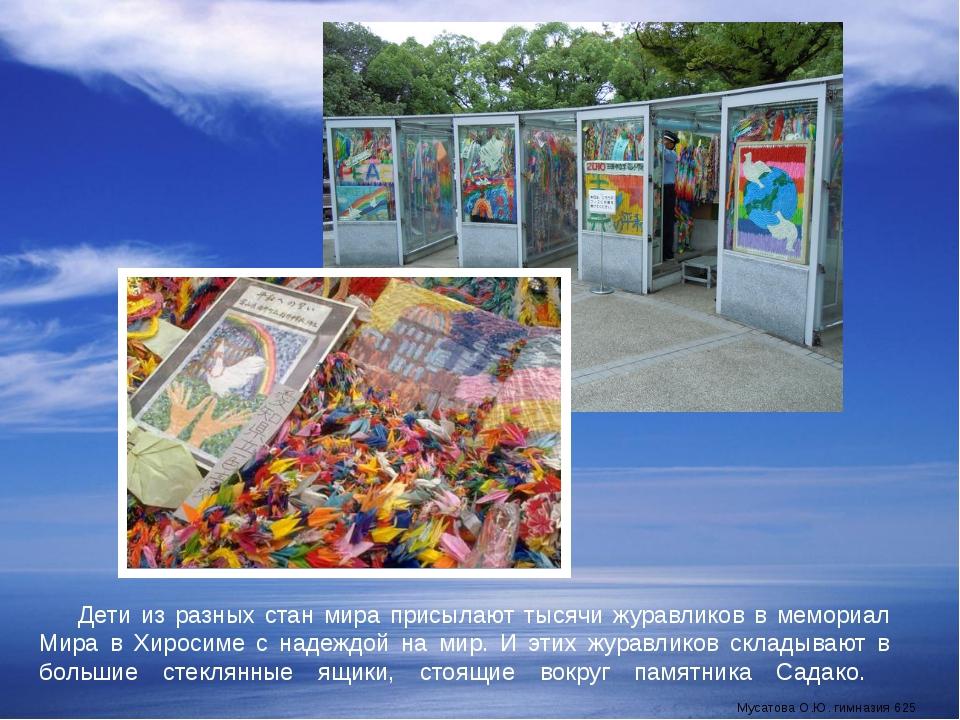 Дети из разных стан мира присылают тысячи журавликов в мемориал Мира в Хирос...