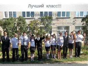 Лучший класс!!!