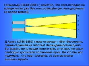 Э К Р А Н Гримальди (1618-1665 г.) заметил, что свет,попадая на поверхность у