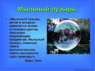 Мыльный пузырь. «Мыльный пузырь, витая в воздухе, зажигается всеми оттенками