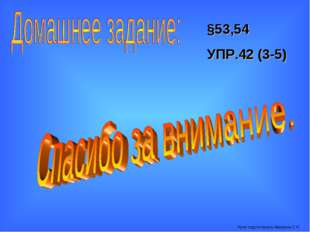 §53,54 УПР.42 (3-5) Урок подготовила Аверина С.К.
