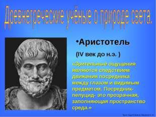 Аристотель (IV век до н.э. ) «Зрительные ощущения являются следствием движени